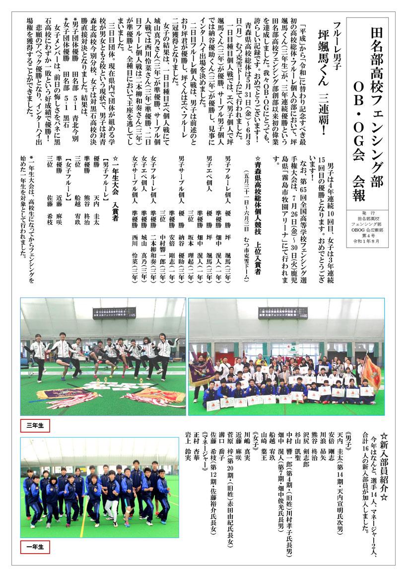 青森県立田名部高等学校フェンシング部OB・OG会会報