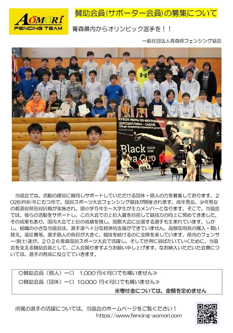 一般社団法人青森県フェンシング協会 賛助会員募集 寄付金募集