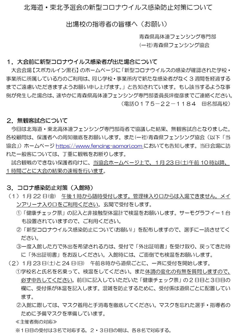 第45回全国高等学校選抜フェンシング大会北海道・東北予選会新型コロナウイルス感染防止対策