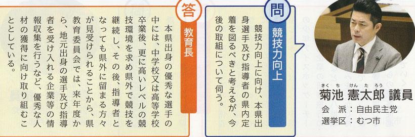 青森県フェンシング協会会長菊池憲太郎 青森県議会