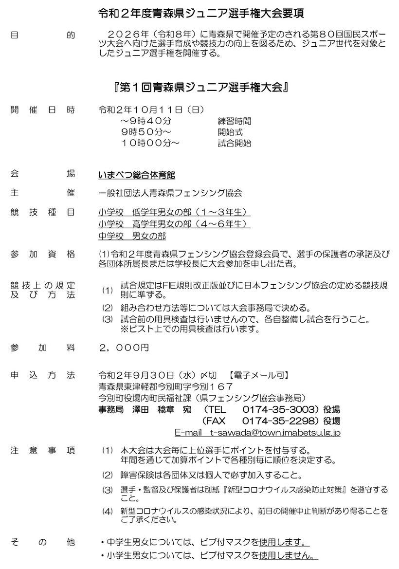 令和2年度青森県ジュニア選手権大会要項