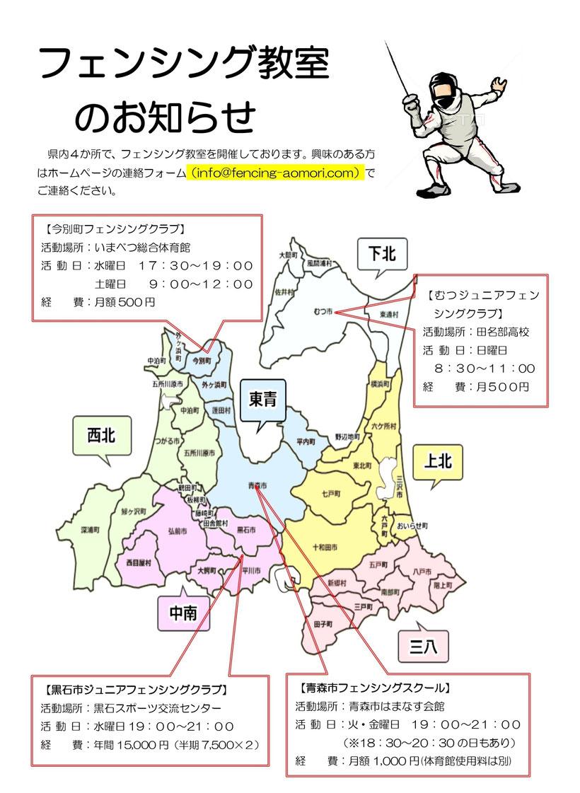 青森県内フェンシング教室