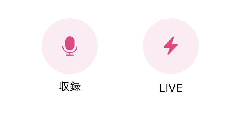 スタンドエフエム収録・LIVEボタン2