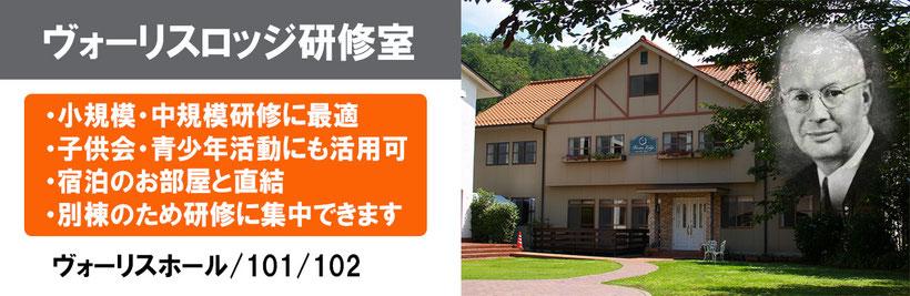 広島YMCA 研修 合宿 ヴォーリスロッジ研修室