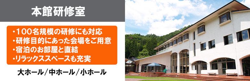 広島YMCA 研修 合宿 本館研修室
