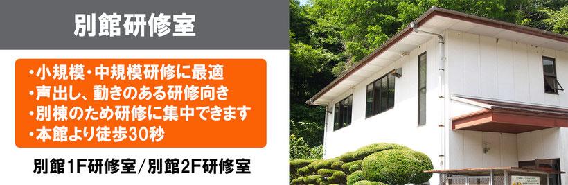 広島YMCA 研修 合宿 別館研修室