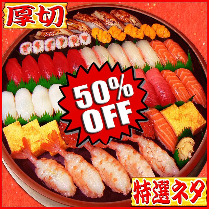 出前館半額セール 寿司 デリバリー