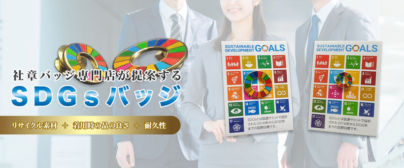 SDGSバッジ リサイクル素材 SDGS リサイクル 環境素材 企業向けsdgs 愛知県 豊田市 岡崎市 SDGSバッチ