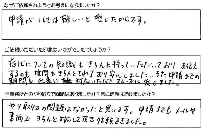 石川県・線維筋痛症・障害厚生年金3級