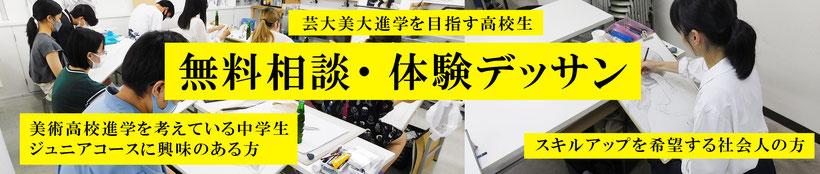 体験デッサン|アールヌフ造形美術