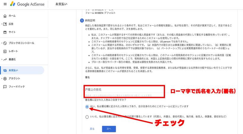 YouTube/Adsense 税務情報提出方法