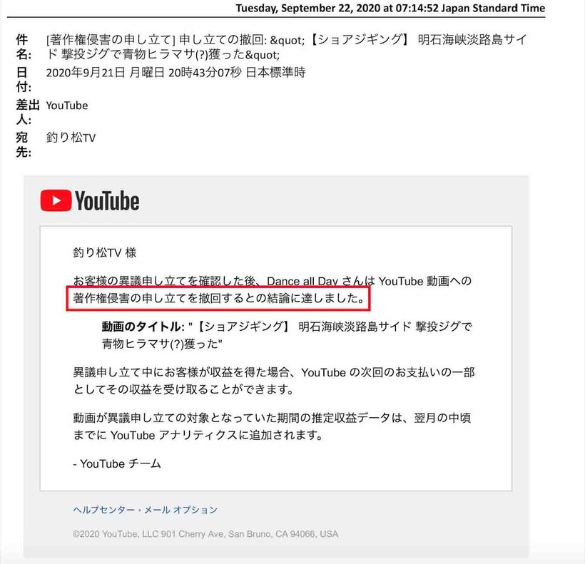 YouTube 著作権侵害の申し立ての撤回の通知