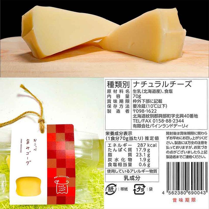 ゴーダチーズといえばオランダが代表格ですが、より食べやすく研究を重ねセミハードにしました