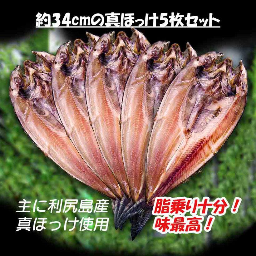 真ほっけは北海道産、主原料は利尻島産、羅臼産。