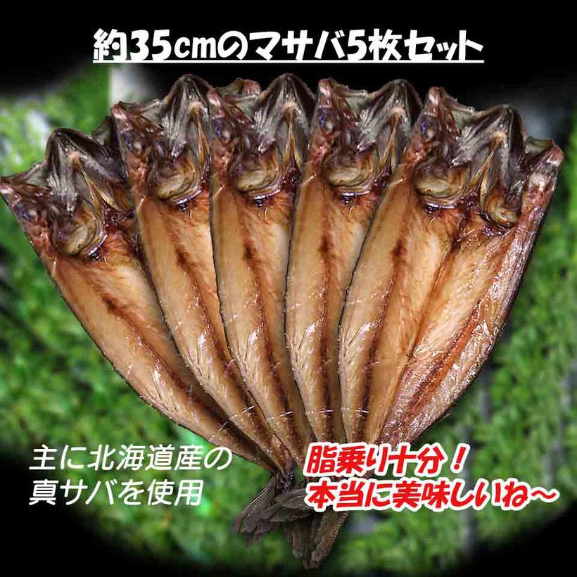 北海道産を中心に脂の乗ったサバを集めました。