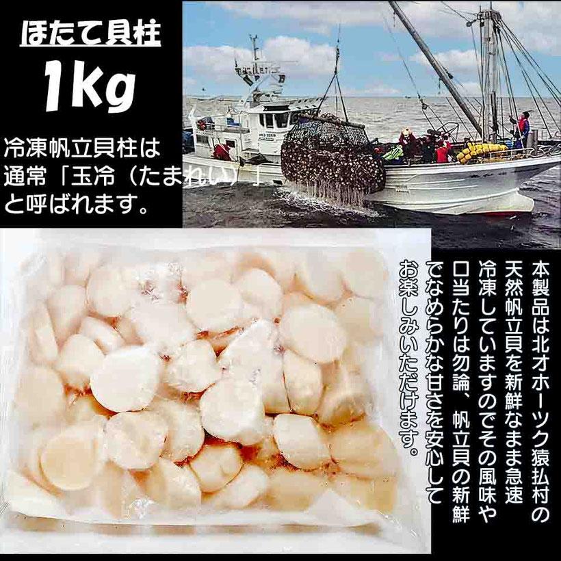 日本で一番美味しいと言われているほたてを冷凍でお届けします