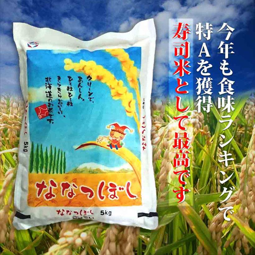 寿司にぴったりの道産米