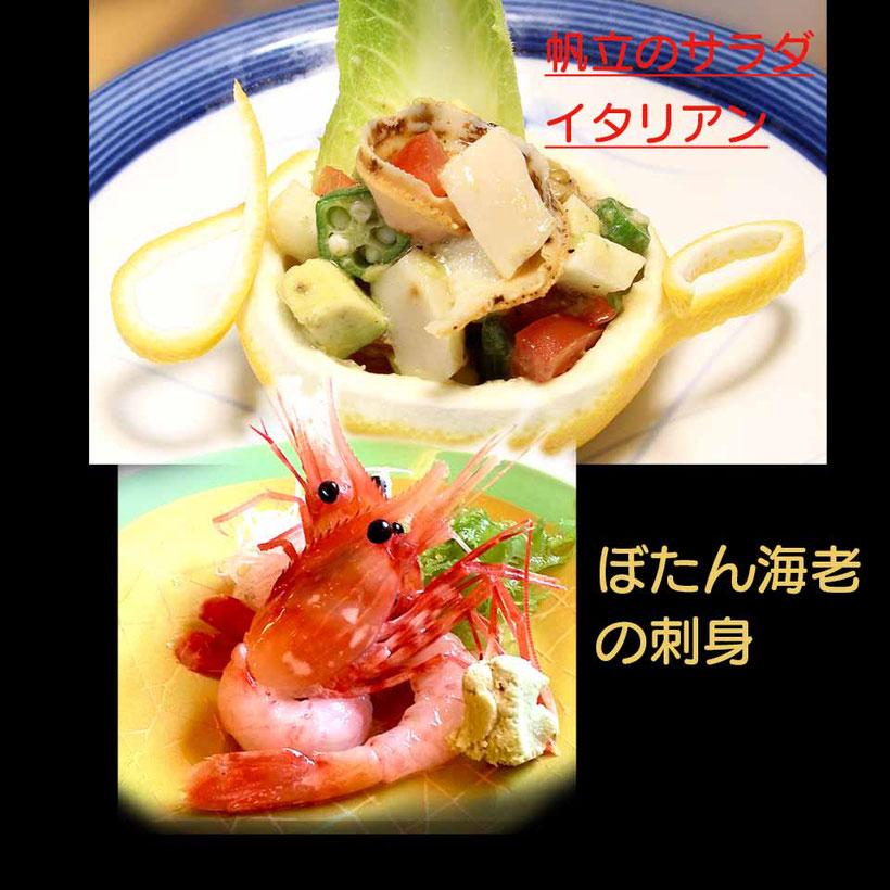 ほたては刺身、天ぷら、サラダと万能な食材