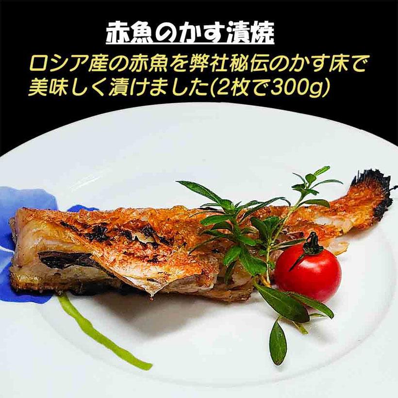 日本で流通している赤魚はほとんどが輸入物です