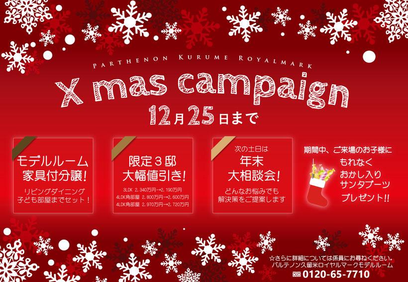 クリスマスキャンペーン 2016 パルテノン久留米ロイヤルマーク