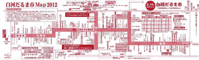 しらかわだるま市マップ MAP 2012