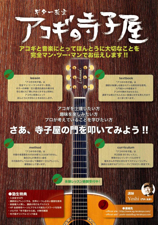 ギター教室 アコギの寺子屋のフライヤー