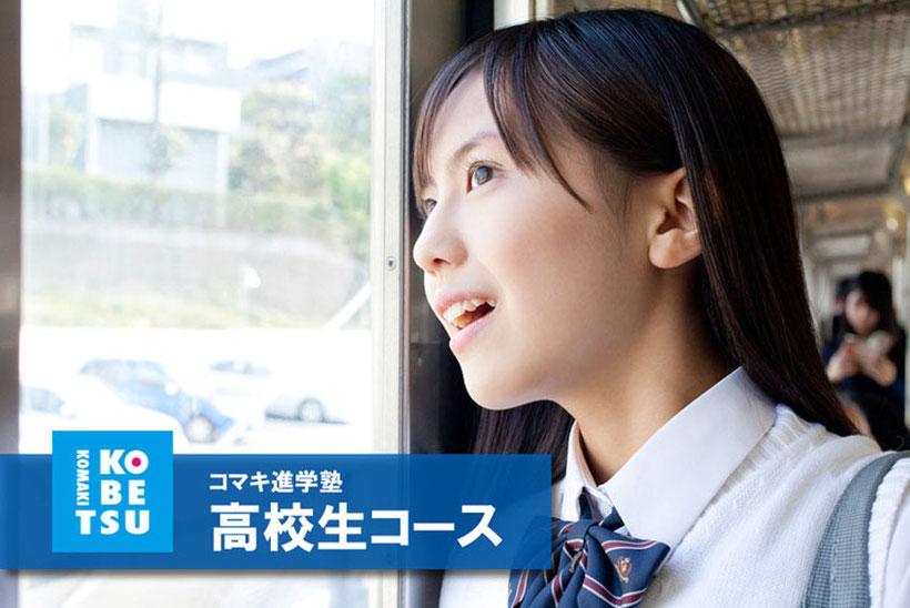 高校生コース紹介