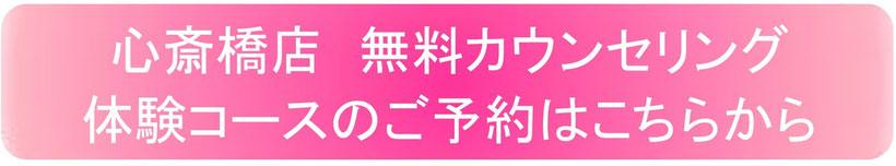 ブライダルエステ大阪人気ランキング大阪