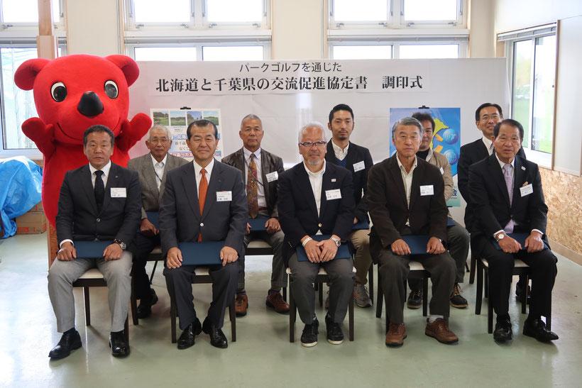 パークゴルフを通じた北海道と千葉県の交流促進協定書 調印式