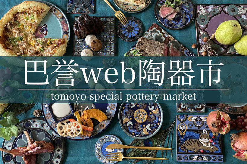 巴誉web陶器市