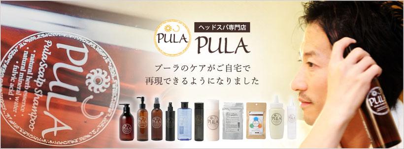 ヘッドスパ専門店 PULA(プーラ)のケアがご自宅で再現できるようになりました