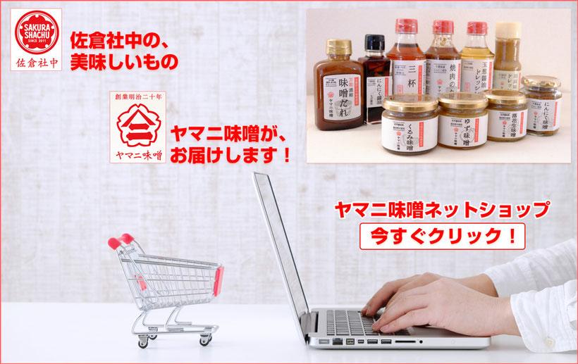 佐倉社中の、美味しいもの ヤマニ味噌ネットショップでご購入いただけます