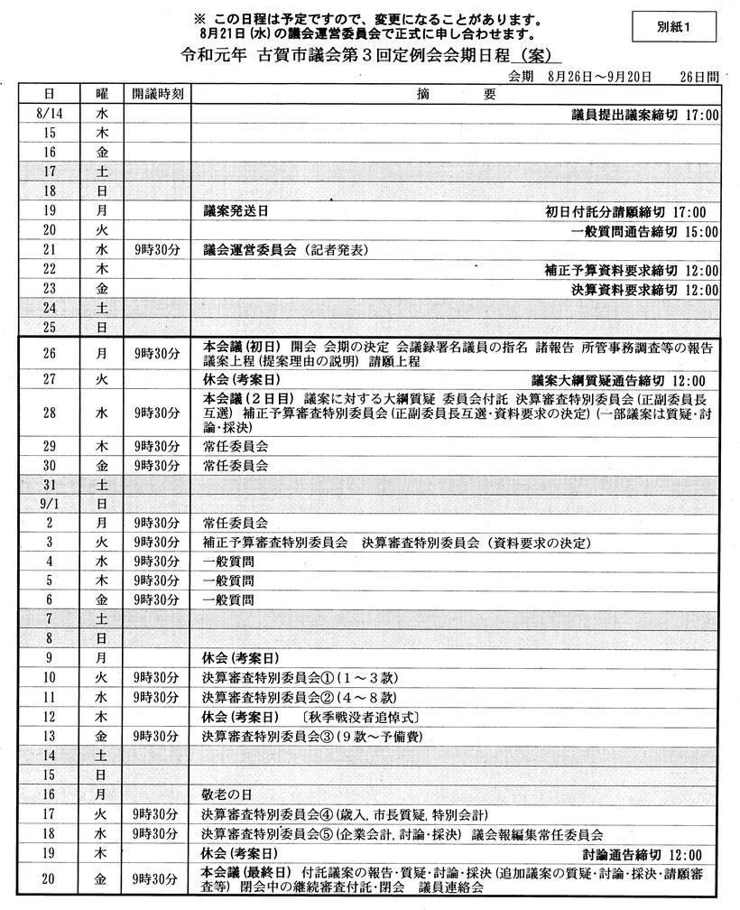 議運で申し合わせた9月定例会の会期日程(案)