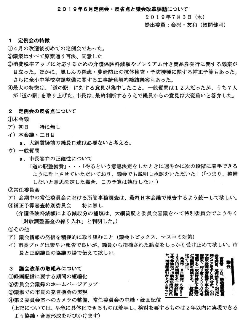 会派・友和として提出した6月定例会の記録と反省点、改革課題メモ