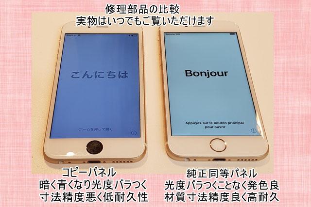 iPhone修理品質の違い