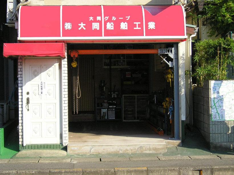 横須賀林工場