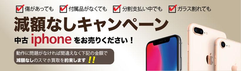 携帯買取 大阪