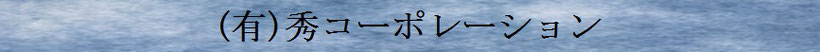 有限会社 秀コーポレーション 古賀市で好評な有料老人ホーム グレース天神