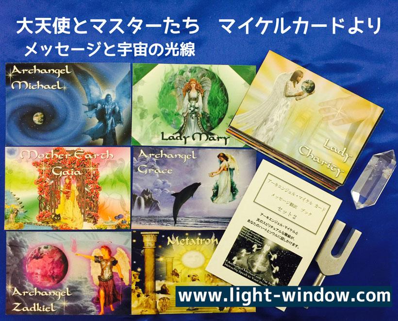 ロナ・ハーマン氏の、大天使ミカエルの意識を変容する光のカードセット、販売中。