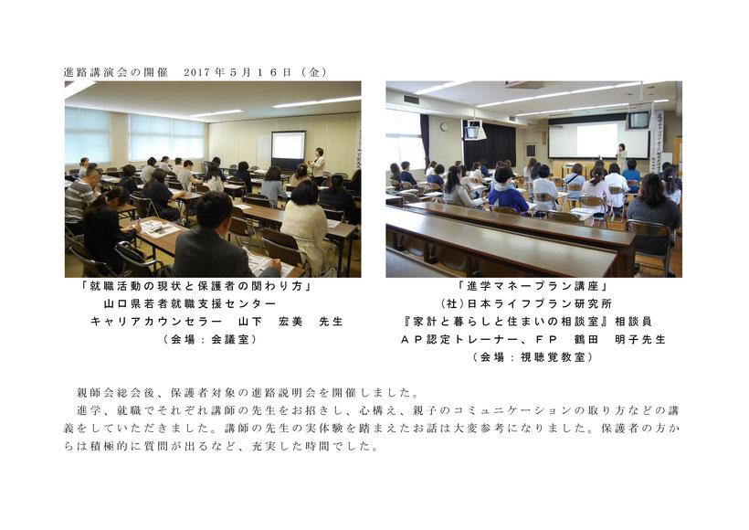 H290516sinrokouenkai-page-001