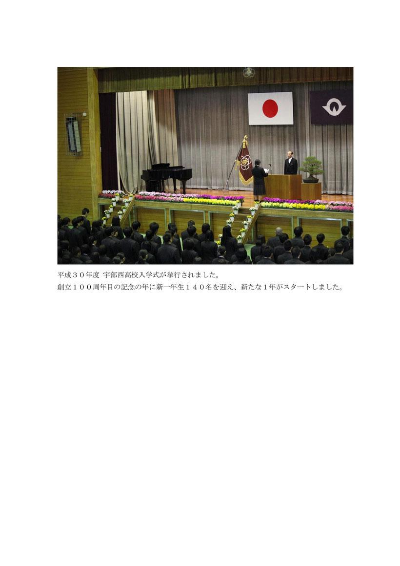 20180409_H30Nyuugakusiki-page-001