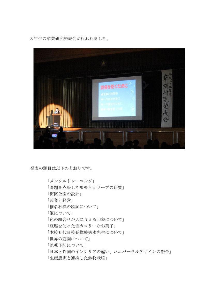 H29sotsuken-page-001