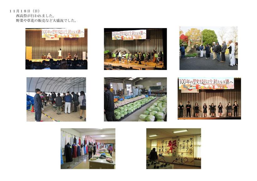 20181108_H30nishikousai-page-001