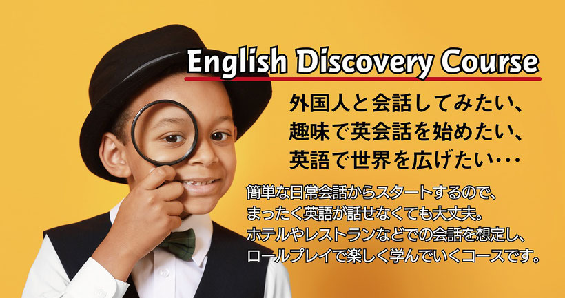English Discovery Course画像