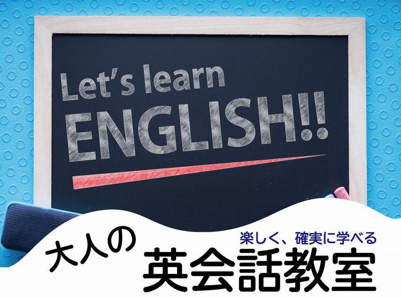 楽しく、確実に学べる大人の英会話教室画像
