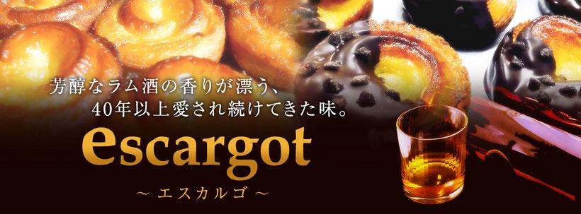 芳醇なラム酒の香りが漂う、40年以上愛され続けてきた味、。escargot エスカルゴ
