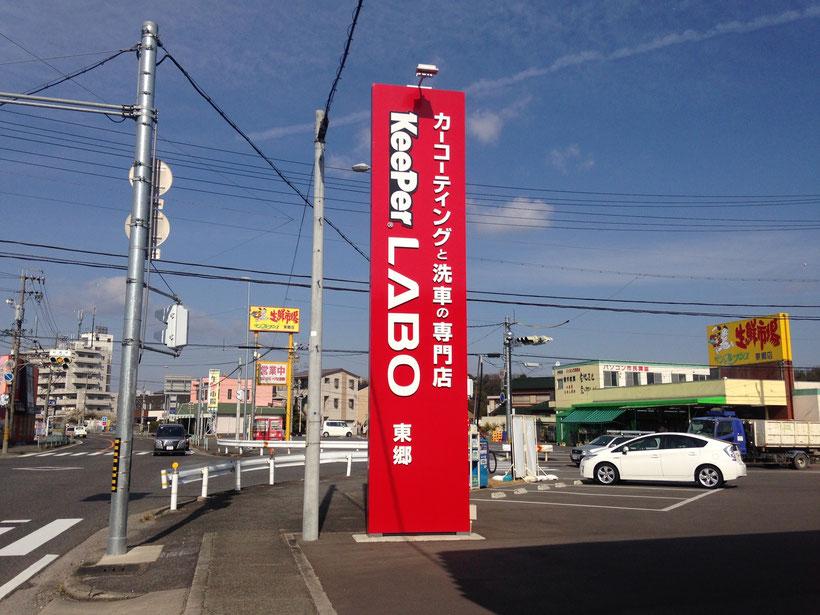 キーパーラボ東郷店