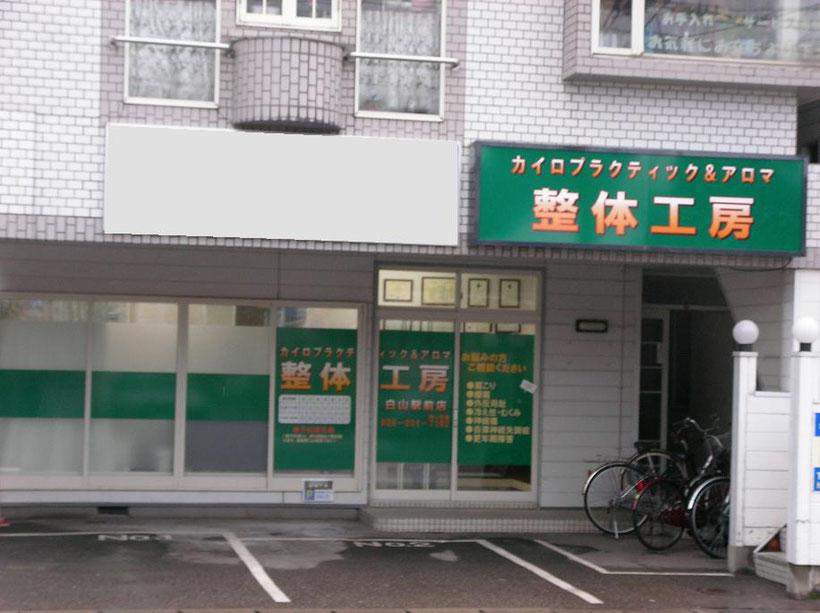 新潟 整体工房 白山駅前店 写真