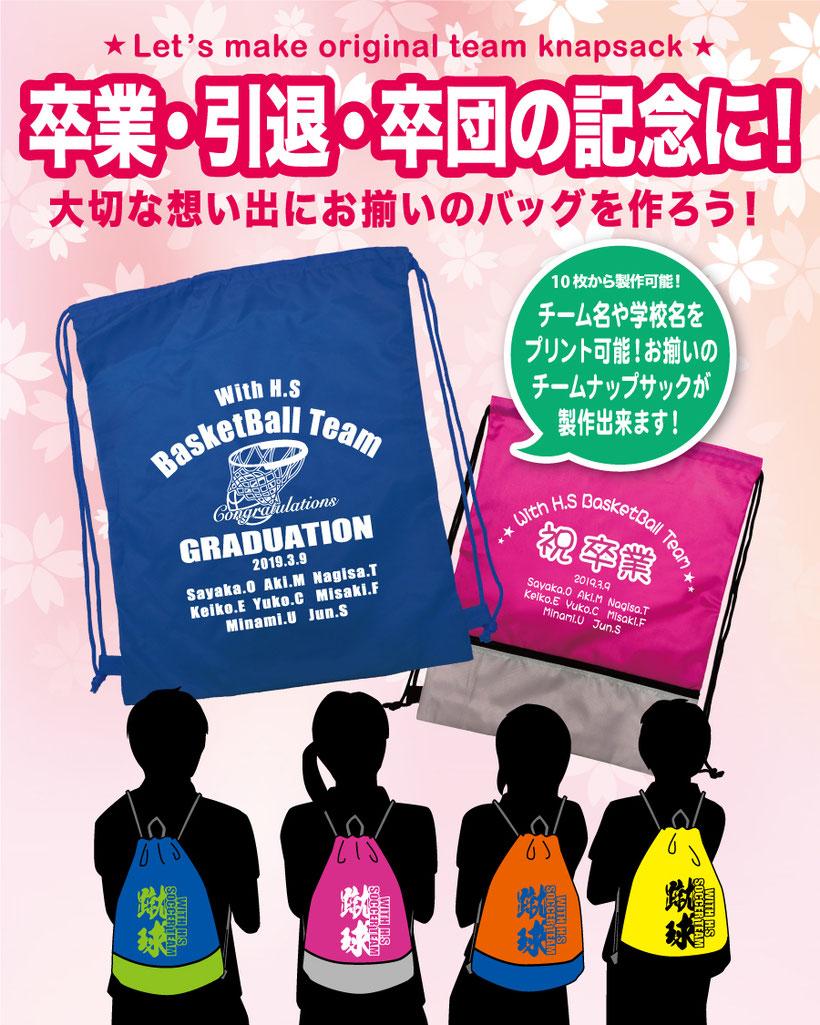 ☆卒業、引退、卒団の記念にチームの仲間とお揃いのオリジナルナップサックを作ろう!☆