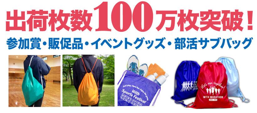 着替え袋、シューズバッグに超便利!マラソン大会やイベント、クラブやサークルで大活躍のランドリーバッグ(ナップサック)です。